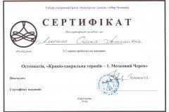 Алешко Елена Витальевна
