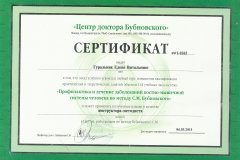 Гуральник Елена Витальевна