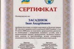 Засаднюк Иван Андреевич