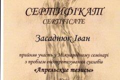 certificate_53