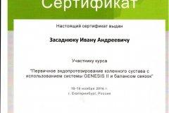 certificate_54